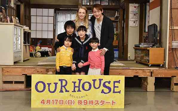 「OUR HOUSE」大爆死で