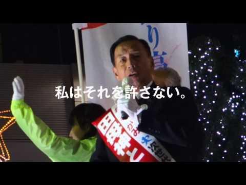 田母神俊雄PV「こんなにヤバい公明党」【2014衆院選東京12区】 - YouTube