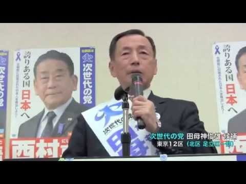 公明党が、なぜ国土交通大臣をやりたがるのか!?  田母神氏が分かりやすく暴露 - YouTube