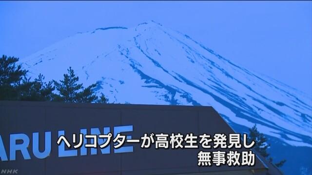 富士山 高校生をヘリコプターで無事救助 | NHKニュース