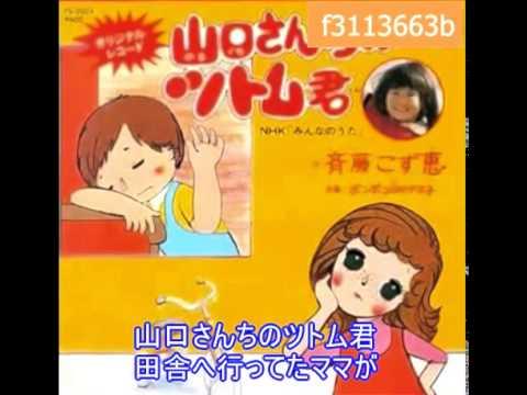 ◆N111. 山口さんちのツトム君 斉藤こず恵 - YouTube
