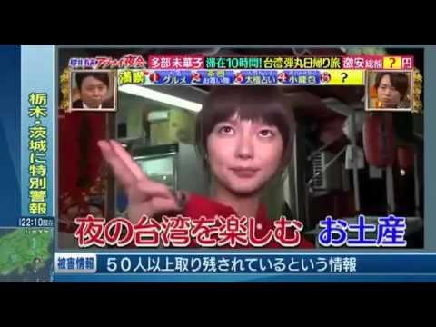 櫻井有吉アブナイ夜会 2015年9月10日 150910 江口洋介 多部未華子 - YouTube