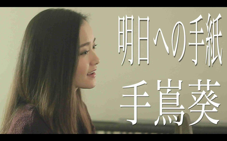 手嶌葵/明日への手紙『いつかこの恋を思い出してきっと泣いてしまう』主題歌(Full Cover by コバソロ & Akane) - YouTube