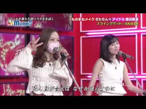 ざわちん&渡辺麻友「フライングゲット」LIVE momm! - YouTube