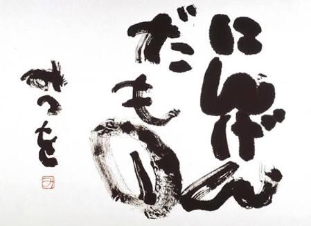堀江貴文の自粛批判に渡辺えりが涙の抗議「被災地へ行って!」