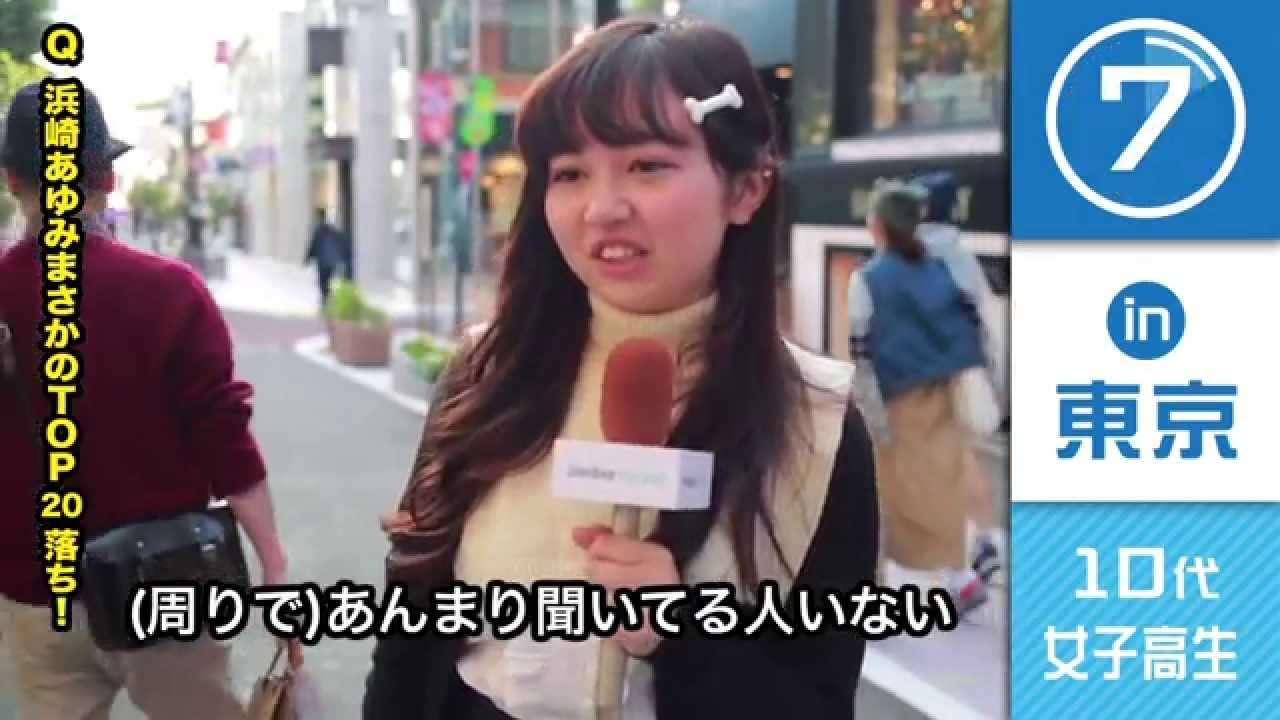 【時代は変わった?】浜崎あゆみの新曲が初登場TOP20落ち! 今後どうなると思う? - YouTube