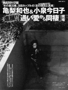 吉田羊、20歳年下「Hey!Say!JUMP」中島裕翔と連泊愛