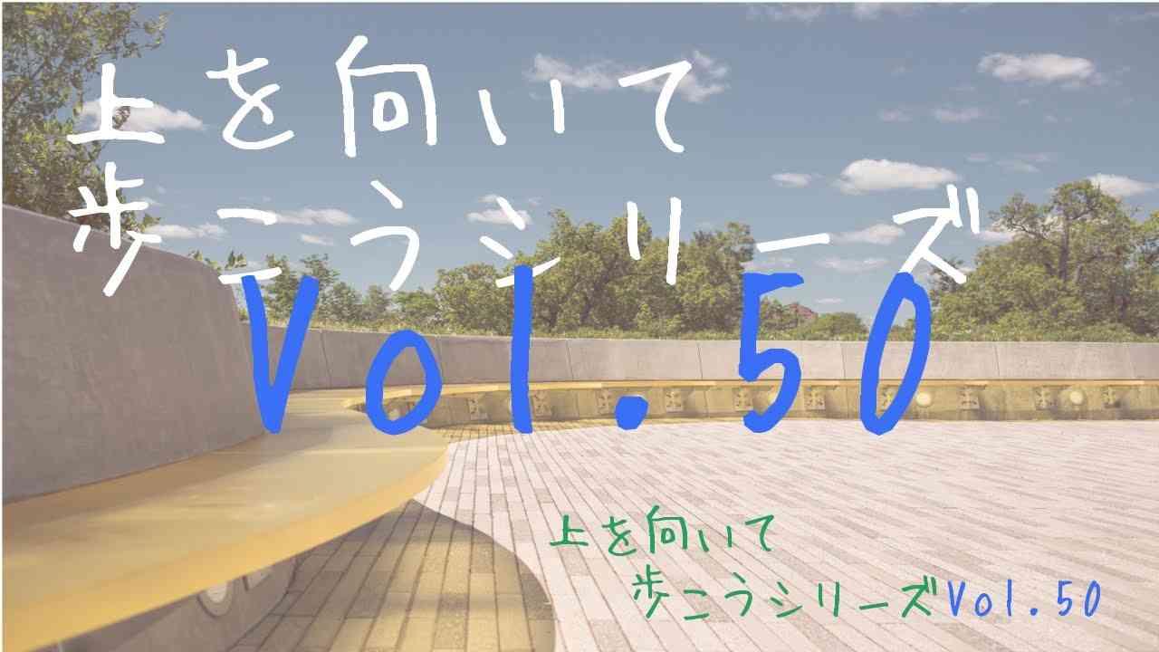 Vol.50 使えるものは全部つかう【上を向いて歩こうシリーズ】【名言】 - YouTube