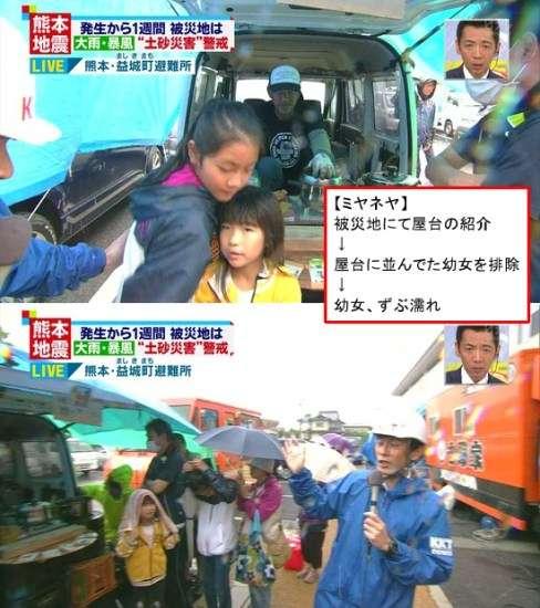 【炎上】被災地でミヤネ屋が子供を追い出して雨に濡れさせたと批判殺到