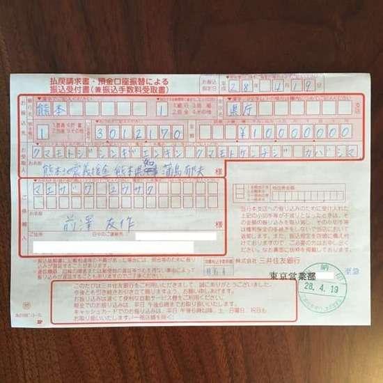 紗栄子、義援金500万2千円の振込受付書アップについて見解「批判も覚悟の上、実名で」