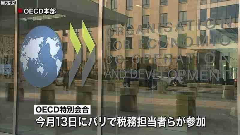 パナマ文書 OECDが特別会合を開催へ(日本テレビ系(NNN)) - Yahoo!ニュース