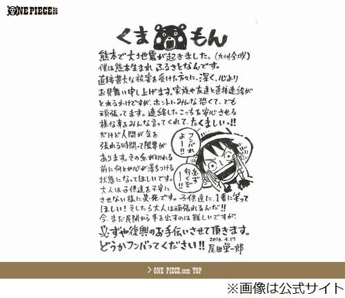 「ONE PIECE」作者が故郷の熊本支援約束「どうかフンバってください!」。 | Narinari.com