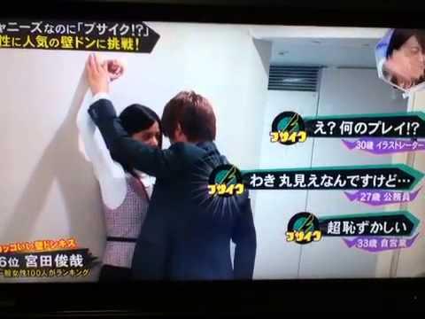 キスマイBUSAIKU!? 壁ドン☆宮田俊哉 - YouTube