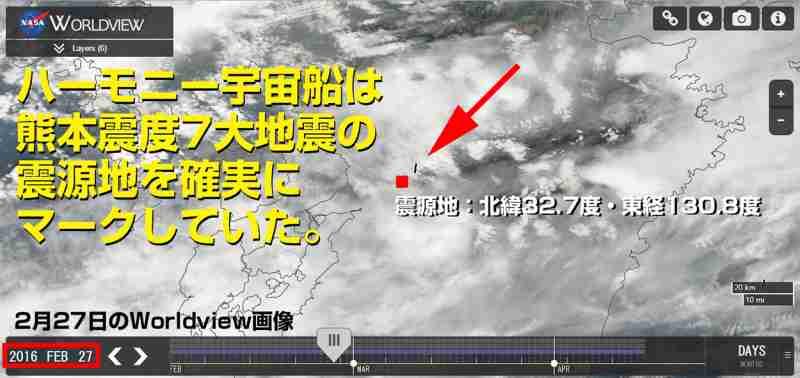 熊本大地震は人工地震か? 北緯32.7度、東経130.8度 - 飄(つむじ風)