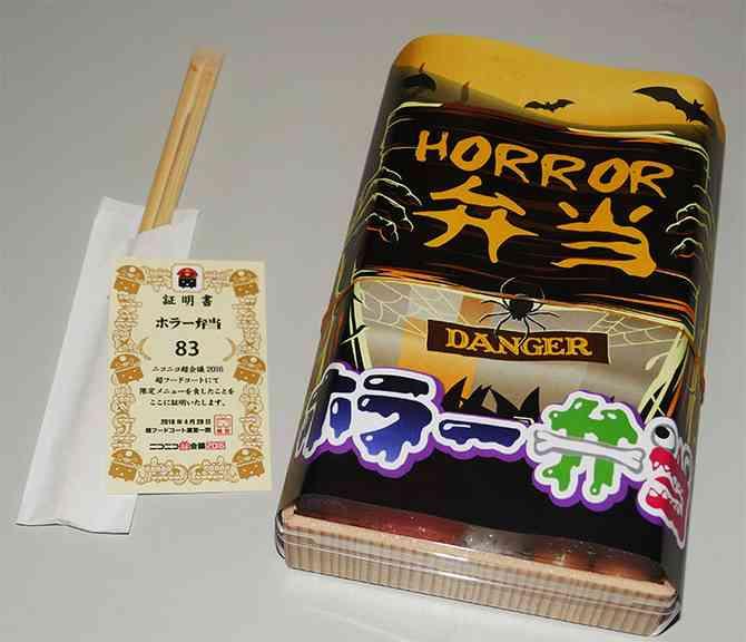 【恐怖】ホラー弁当(1200円)が怖すぎる件 / なぜか女子に大人気で大行列