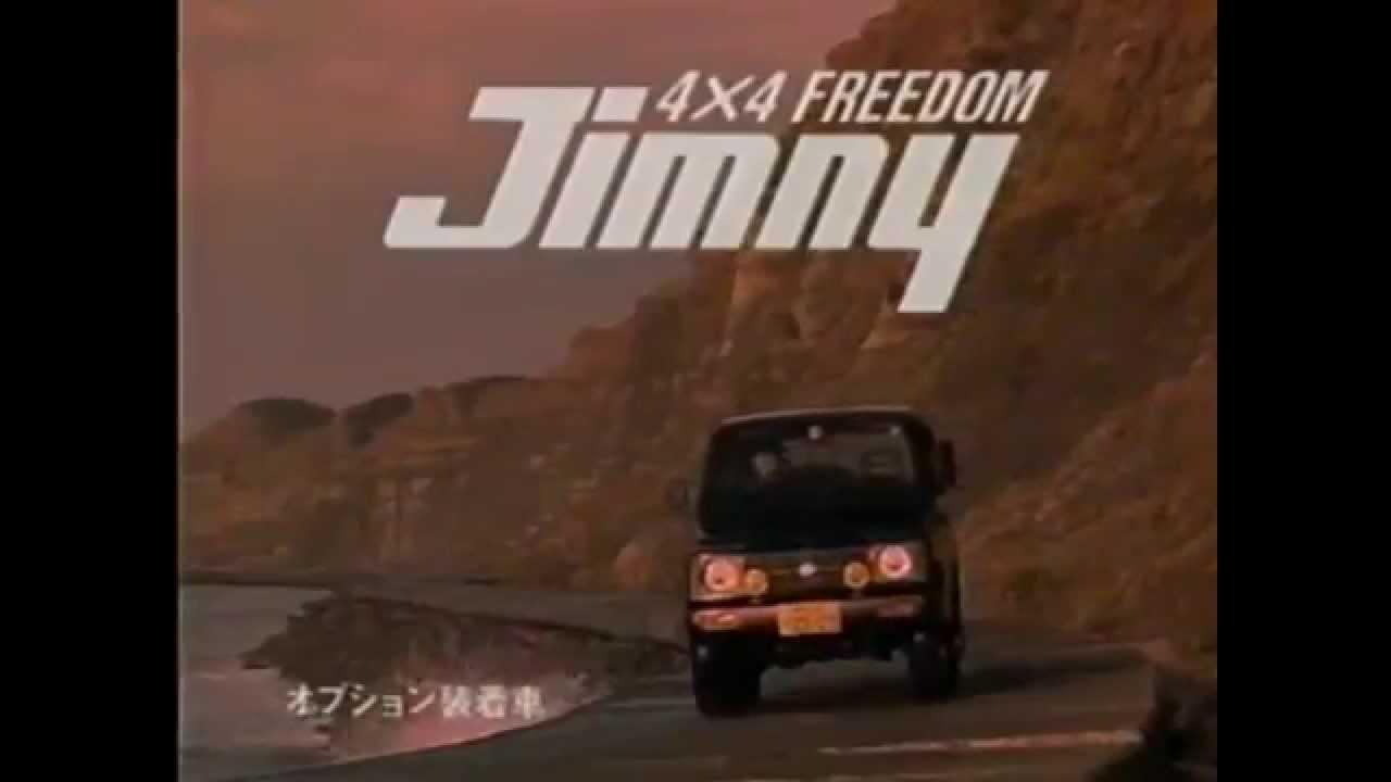 スズキ ジムニー CM 辻仁成 1993 - YouTube