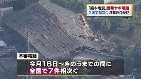 「熊本地震」便乗し不審電話、警察が注意呼びかけ(TBS系(JNN)) - Yahoo!ニュース