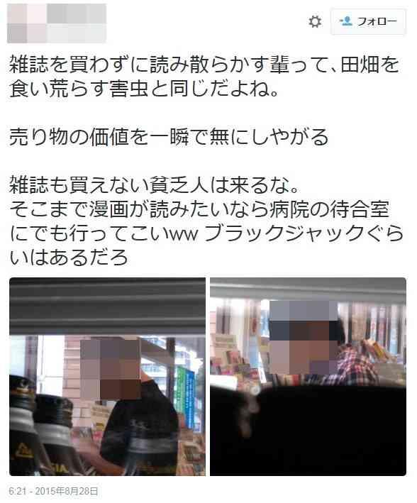 セブンイレブン店員、前代未聞の大量盗撮晒し行為!客の個人情報も公開