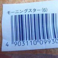 韓国産、中国産?   バーコードで原産国を見分けられるという大きな罠 - NAVER まとめ