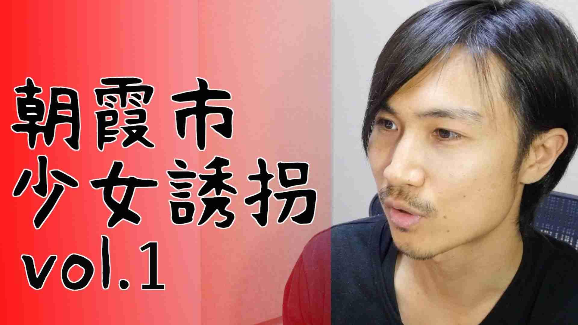 朝霞市女子中学生監禁事件は、女子生徒の意思で同棲していた。vol.1 - YouTube