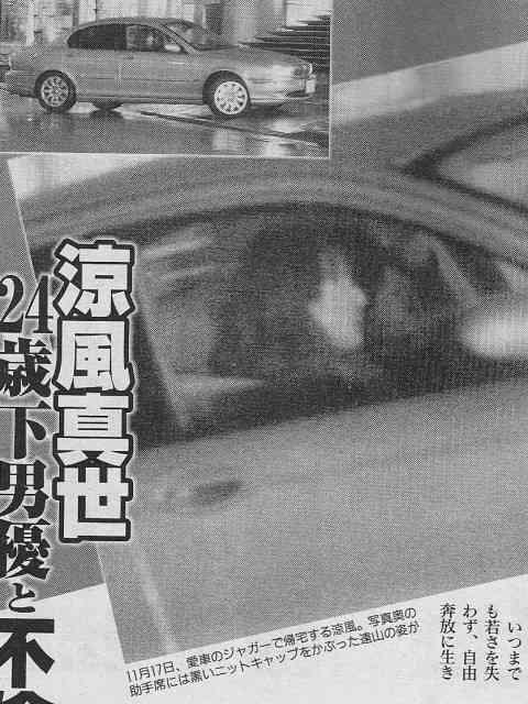 涼風真世 愛車ジャガーXタイプの助手席に年下イケメン俳優 - 有名人&芸能人の愛車データベース