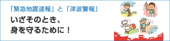 「緊急地震速報」と「津波警報」いざそのとき、身を守るために!:政府広報オンライン