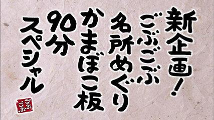 浜田雅功の「ごぶごぶ」突然終了に驚きの声