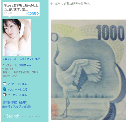女性タレントが提唱した「大人の千羽鶴(募金)」に絶賛の声 | Pouch[ポーチ]