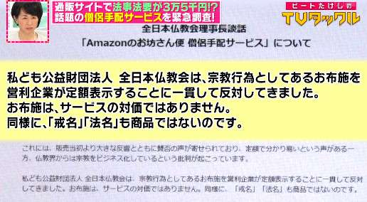 アマゾン「お坊さん便」中止要請に回答 事実上の拒否か