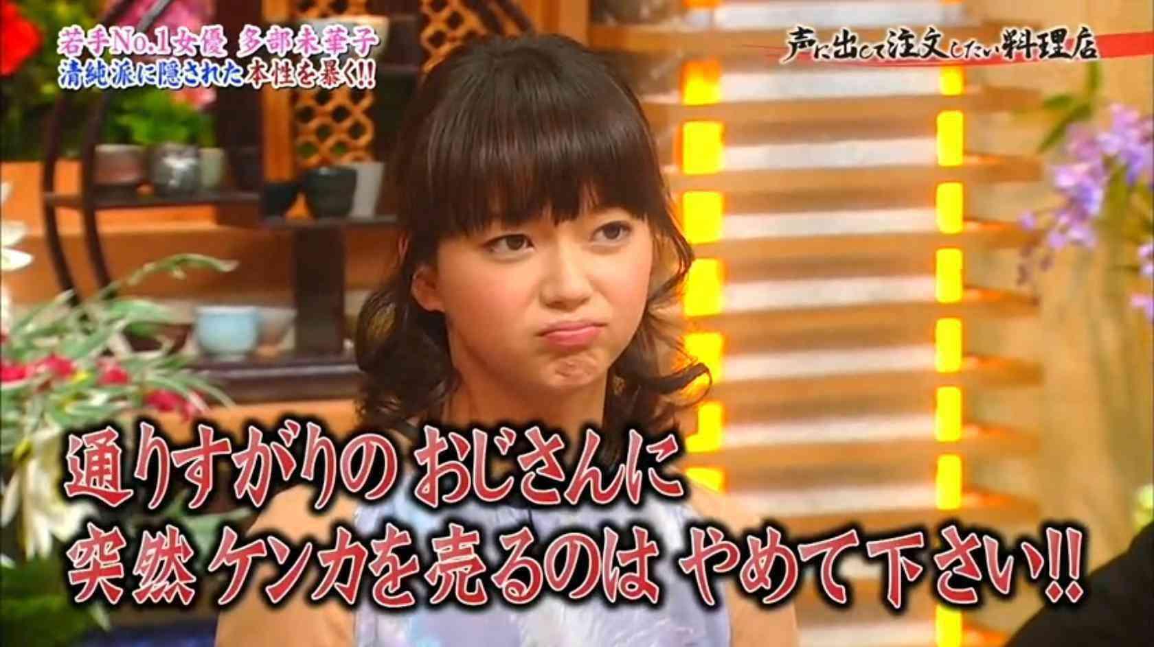 「許せない!」破局報道の多部未華子、窪田正孝ファンを激怒させた一言とは?