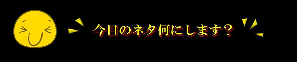くりぃむしちゅーの熊本地震コメント!上田晋也と有田哲平の実家や家族は? | 今日のネタ何にします?
