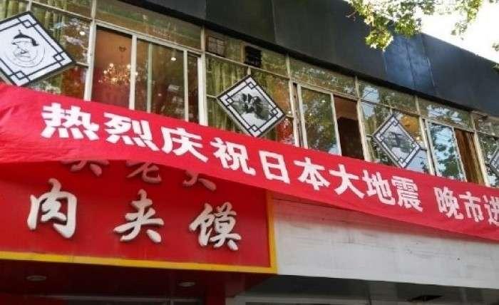 「日本の大地震を心からお祝いします」、西安市のレストラン... - Record China