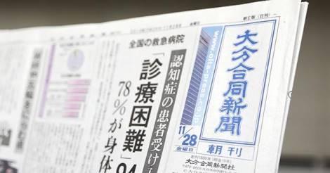 気象庁、地震の名称再検討 - 大分のニュースなら 大分合同新聞プレミアムオンライン Gate