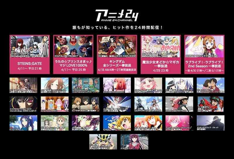 AbemaTV、24時間無料のアニメ配信。深夜アニメや懐かし作品など4チャンネル
