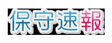 【悲報】日本共産党のせいで花見の雰囲気ブチ壊しにwwwwwwwwww 保守速報