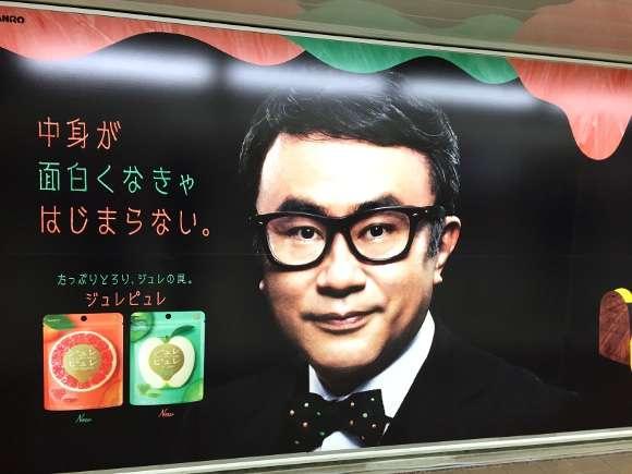 新宿で「成人男性が100%赤面するグミのイベント」が開催中との噂 → 確かに恥ずかしかったでござる | ロケットニュース24