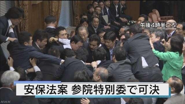 【速報】安保法案 参院特別委で可決