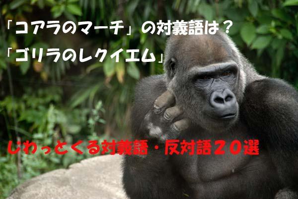 こんなコアラのマーチは嫌だ!