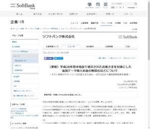 ソフトバンクが熊本地震の被災地で追加データ購入料金を無償化、30日まで速度制限を撤廃 - ライブドアニュース