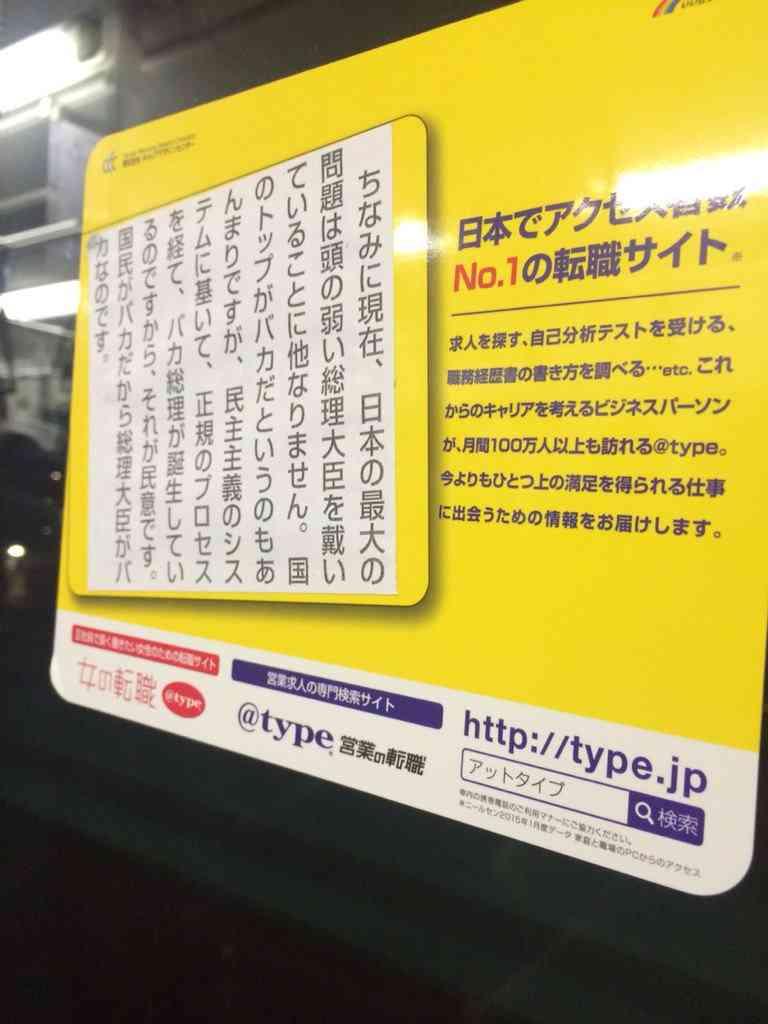 資生堂の広告川柳がプロパガンダにすり替わり 地下鉄内の広告で複数見つかる 「産経、読売は政党機関紙」 精巧ないたずらか