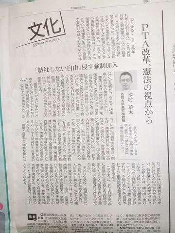 〜シングルパパは元PTA会長〜 : 朝日新聞に「PTA改革、憲法の視点から」