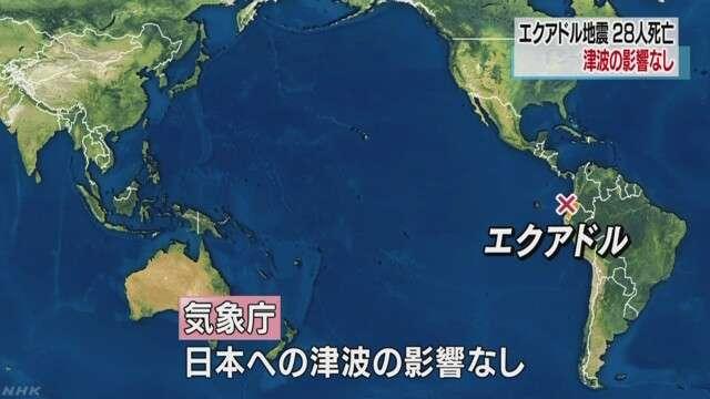 エクアドル地震で28人死亡 日本に津波影響なし | NHKニュース