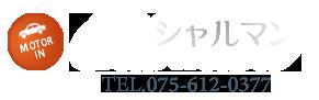 京都南インター ラブホテル シャルマン