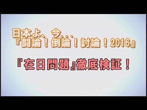 1/3【討論!】『在日問題』徹底検証![桜H28/4/16] - YouTube