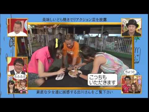 モーニング娘 工藤遥 出川哲郎のリアクション芸を冷めた目で見つめる - YouTube