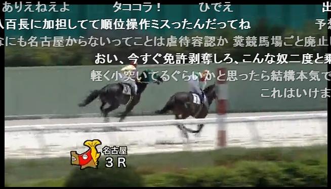 丹羽克輝騎手が負けた腹いせに馬を虐待する動画が本気で許せない件について:ハムスター速報