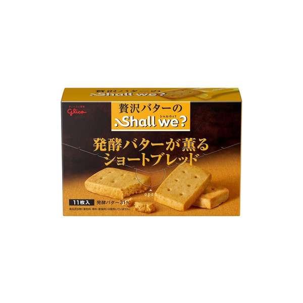 グリコ シャルウィ?ぜいたくバターのショートブレッド5入 :4901005139077:ゆっくんのお菓子倉庫ヤフー店 - 通販 - Yahoo!ショッピング