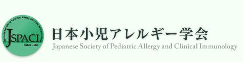 日本小児アレルギー学会