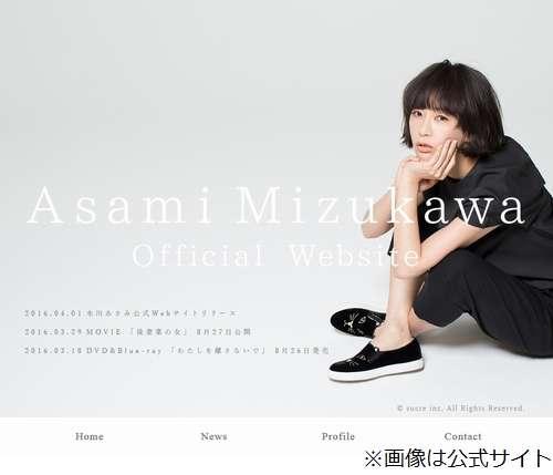 水川あさみが長年所属の事務所から独立、新しい公式サイトもオープン。