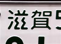 車のナンバー地域名